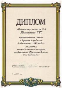 Диплом_1998