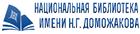 Национальная библиотека имена Н.Г. Доможакова