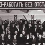 Коллектив ДОФ. Фото 1984г